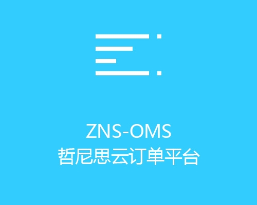 OMS 订单管理